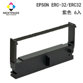 【NEXTPAGE】6入組EPSON ERC-32/ ERC32 相容色帶 二聯式發票 收據 收銀機 紫色