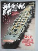 【書寶二手書T1/收藏_QCY】帝國海軍軍艦模型製作實例(6)_Takumi明春的1/700船艦模型