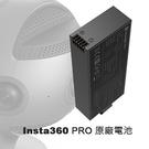 INSTA360 PRO 專用鋰電池 (公司貨)