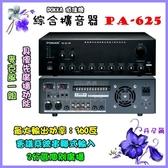 【POKKA】會議系統擴音器《PA-610 / PA610》公共廣播.活動宣傳.學校.工廠