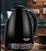 家用電熱水壺304不銹鋼自動斷電小迷你電熱燒水壺220v 潮先生igo