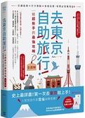 去東京自助旅行!給超新手的最強攻略全圖解:交通指南X打卡景點X食...【城邦讀書花園】