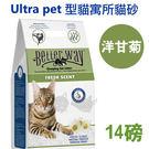 PetLand寵物樂園《Ultra pet》貓寓所貓砂 Better Way - 洋甘菊 14磅 / 凝土砂
