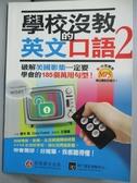 【書寶二手書T8/語言學習_HQS】學校沒教的英文口語(2)_勝木龍,Chris Yoshii