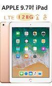Apple 2018 iPad (Wifi+4G行動網路) 128G 9.7吋 平板 金色賣場 (MRM22TA/A) (台灣公司貨) ☆101購物網★