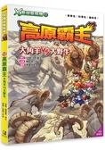 X萬獸探險隊:(12)高原霸主  大角羊VS大野牛(附學習單)