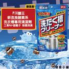 日本 PIX 獅王 新改良 酵素系 洗衣槽專用清潔劑 甜園小舖