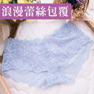 女性低腰蕾絲褲 蕾絲包覆台灣製造 No.7635-席艾妮SHIANEY