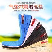 增高墊 增高鞋墊氣墊隱形內增高運動透氣全墊男式女士3467cm 時尚新品