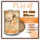 【力奇】Hug 哈格 狗罐頭(雞肉底)-雞肉400g- 超取上限9罐 【增亮毛髮、健康膚質】 (C001A14)