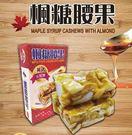 【格麥蛋糕】英式太妃酥-楓糖腰果 楓糖濃...