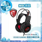 MSI微星 DS502 GAMING職業級震動電競耳機麥克風