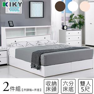 【KIKY】宮本-多隔間加高 雙人5尺二件床組(床頭箱+六分床底)