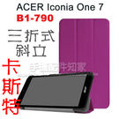【卡斯特】宏碁Acer Iconia One 7 B1-790 7吋 磁吸上蓋 三折側掀皮套/翻頁/硬殼/保護套/斜立/超薄-ZY