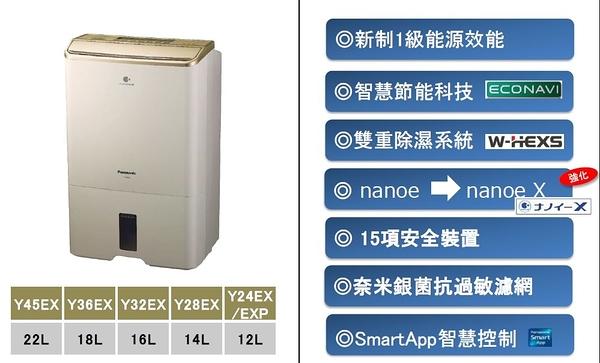 新品上市~預購商品✿國際牌✿Panasonic✿台灣松下✿18公升 雙科技除濕機《F-Y36EX/FY36EX》