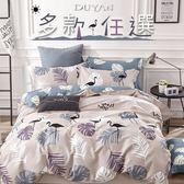 《竹漾》100%精梳純棉雙人四件式鋪棉兩用被床包組【多款任選】台灣製