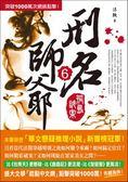(二手書)刑名師爺(6):孤島詭案