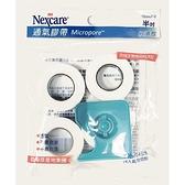 3M Nexcare 通氣膠帶 透氣膠帶 0.5吋白色 附切台 4入/包★愛康介護★
