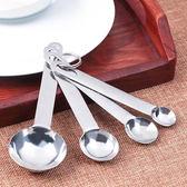 不銹鋼量勺(4件套) 202不銹鋼 量匙 烘焙工具 刻度勺 計量 奶粉勺 調味量勺 【N276】♚MY COLOR♚