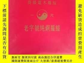 二手書博民逛書店一尺羅盤,罕見Y124497 集福堂 廣東 出版2020