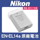 【裸裝】原廠正品 EN-EL14a 原廠鋰電池 NIKON 適用 D5600 D5500 D5300 D3400