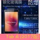 【萌萌噠】三星 2017版  Tab A (8吋) T385 T380 超薄 9H 防爆 鋼化玻璃膜 高清防刮 螢幕玻璃膜 鋼化膜