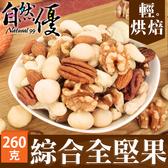 輕烘焙原味綜合全堅果260g大包裝 內含核桃 杏仁果 腰果 胡桃 夏威夷豆 自然優 日華好物