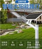 太陽能燈戶外防水家用庭院燈150W新農村工程照明超亮路燈 交換禮物 YXS