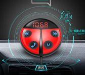 藍芽適配器 車載mp3播放機藍芽免提電話usb適配器汽車收音機fm發射音頻接收器