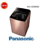國際牌 panasonic 雙科技大容量洗衣機 NA-V200EBS-B 薔薇金 20kg 公司貨