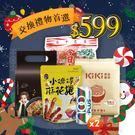 美食版 聖誕交換禮物$599組合