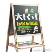 兒童寶寶畫板雙面磁性小黑板可升降畫架支架式家用畫畫塗鴉寫字板igo 美芭