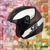 [中壢安信]SOL SO-8 SO8 彩繪 輕旅 消光咖啡白 安全帽 半罩 通勤 輕量