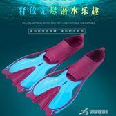 成人兒童潛水浮潛蛙鞋游泳三寶短腳蹼硅膠游泳訓練鴨蹼 樂芙美鞋 IGO