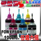 EPSON 100C.C.瓶裝墨水(黑/...