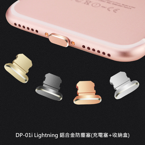 iPhone 鋁合金防塵塞 (單充電塞) 金屬防塵塞 耳機塞 充電塞 適用 蘋果手機 防塵套 防塵蓋