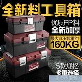 工具箱 塑膠五金工具箱家用大號多功能手動維修工具盒車載收納箱YYJ 育心館