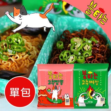 韓國 火辣貓 青陽辣椒麵 (單包) 青陽辣椒炒碼麵 青陽辣椒炸醬麵 炒碼麵 炸醬麵 泡麵 拉麵