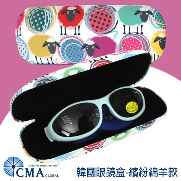 CMA韓國太陽眼鏡盒-繽紛綿羊(成人/兒童適用) R-CMA-GLC-04