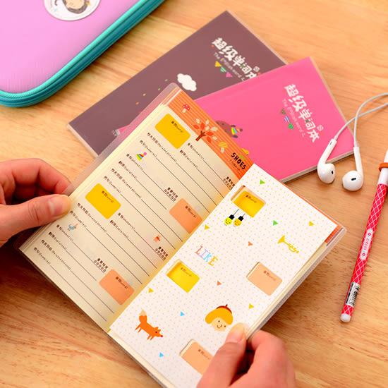 ♚MY COLOR♚卡通超級單詞本 迷你 可愛 便攜 英語 對照本 手冊 創意 學生 學習【P363】