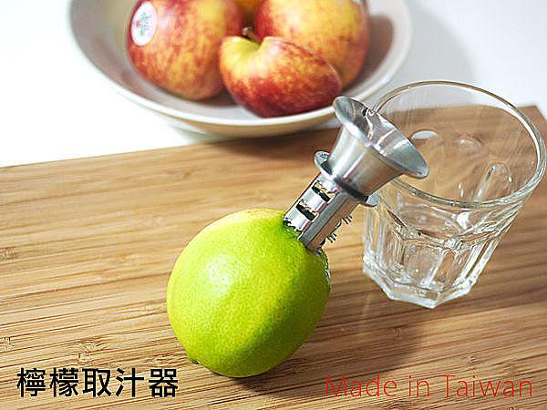 日本設計 檸檬取汁器 榨汁器 廚房 擠壓器 蔬果汁 檸檬汁 台灣製 不鏽鋼【SV3253】BO雜貨