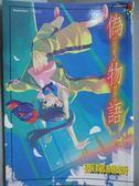 【書寶二手書T1/一般小說_NRH】偽物語(上)_西尾維新_輕小說