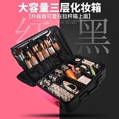 升級款三層化妝包大容量可套拉桿箱紋繡美容用品化妝箱美妝工具箱