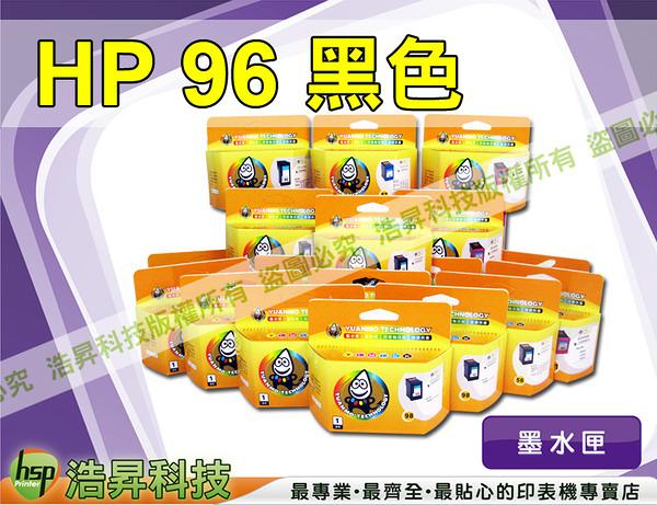 HP 96 (C8767WA)黑色環保墨水匣 適用 6540/6840/6548/6848/9800/9860/9808/9868