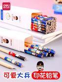 鉛筆hb鉛筆小學生桶裝六角桿鉛筆兒童鉛筆套裝幼兒園寫字筆可愛印花原木鉛筆 一米陽光
