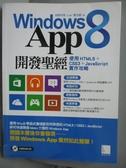 【書寶二手書T7/電腦_YKO】Windows 8 App開發聖經_布留川英一_附光碟