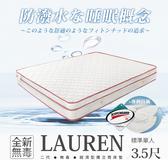 經濟型環保無毒系列-羅倫防潑水三線獨立筒床墊/單人3.5尺/H&D東稻家居
