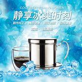 不銹鋼咖啡壺沖泡壺咖啡滴濾壺滴滴壺手沖咖啡杯濾杯免濾紙 滿598元立享89折