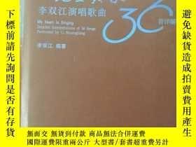 二手書博民逛書店心兒在歌唱罕見: 李雙江演唱歌曲36首詳解 : detailed