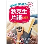 Learn Smart! 狄克生片語這樣背(32K彩色 1MP3)